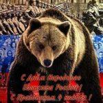 Открытка на день народного единства фото скачать бесплатно на сайте otkrytkivsem.ru