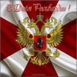 Открытка на день национальной гвардии скачать бесплатно на сайте otkrytkivsem.ru