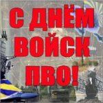 Открытка на день ПВО скачать бесплатно на сайте otkrytkivsem.ru