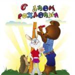 Открытка на день рождения 1 год мальчику скачать бесплатно на сайте otkrytkivsem.ru
