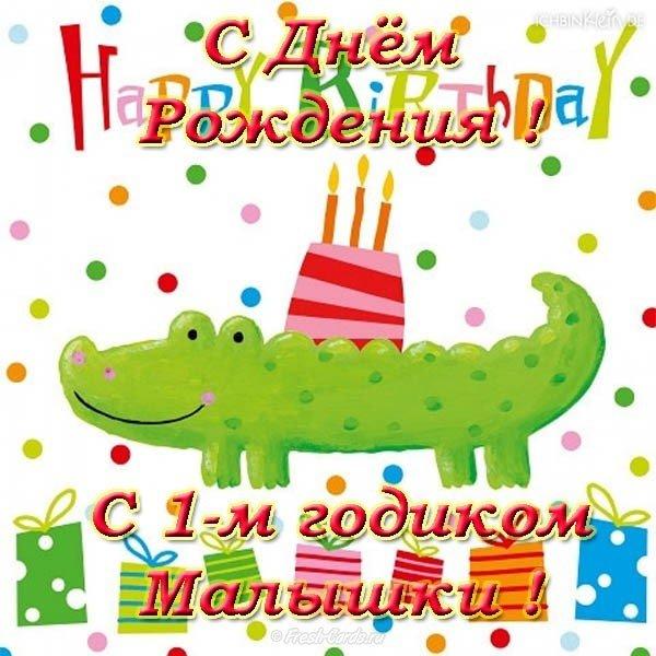 С днем рождения на годик открытка