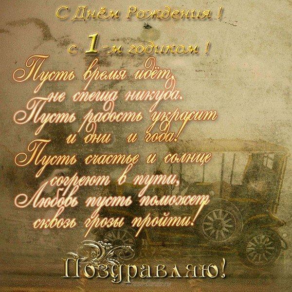 Открытка на день рождения 1 годик мальчику скачать бесплатно на сайте otkrytkivsem.ru
