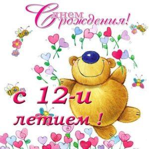Открытка на день рождения 12 лет скачать бесплатно на сайте otkrytkivsem.ru