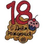 Открытка на день рождения 18 лет скачать бесплатно на сайте otkrytkivsem.ru