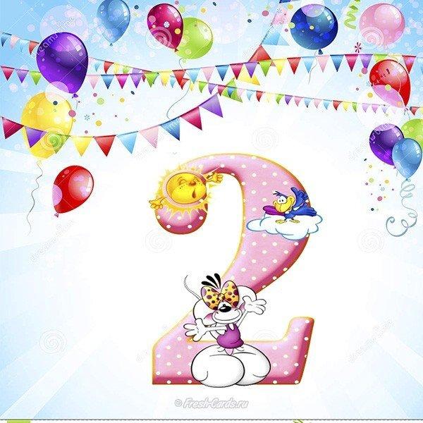 Открытки с днем рождения 2 года девочке, картинки добрым