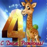 Открытка на день рождения 4 года девочке скачать бесплатно на сайте otkrytkivsem.ru