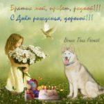 Открытка на день рождения брату от сестры скачать бесплатно на сайте otkrytkivsem.ru
