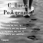 Открытка на день рождения черно белая скачать бесплатно на сайте otkrytkivsem.ru