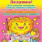 Открытка на день рождения дедушке от внучки скачать бесплатно на сайте otkrytkivsem.ru