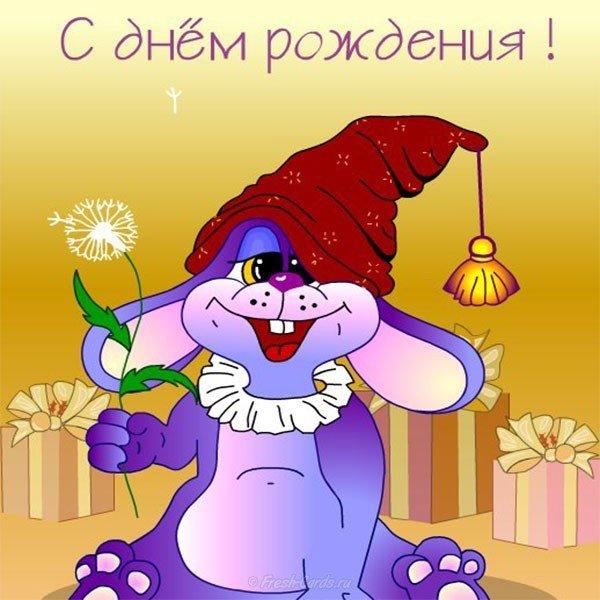 Открытка на день рождения детская картинка скачать бесплатно на сайте otkrytkivsem.ru
