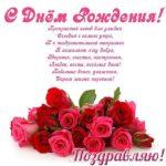 Открытка на день рождения девочке скачать бесплатно на сайте otkrytkivsem.ru