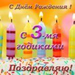 Открытка на день рождения девочке 3 года скачать бесплатно на сайте otkrytkivsem.ru
