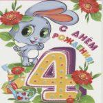 Открытка на день рождения девочке 4 года скачать бесплатно на сайте otkrytkivsem.ru
