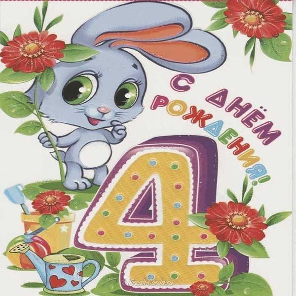 День рождения внучки 4 года открытки