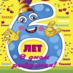 Открытка на день рождения девочке на 6 лет скачать бесплатно на сайте otkrytkivsem.ru