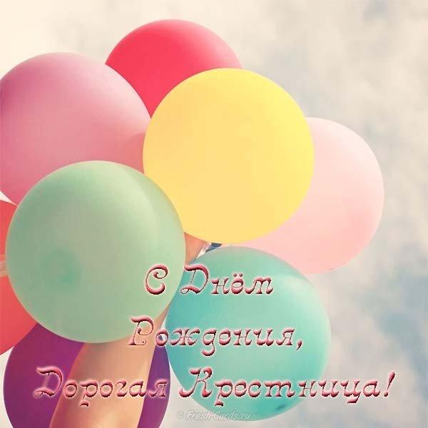 Открытка на день рождения крестнице скачать бесплатно на сайте otkrytkivsem.ru