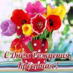Открытка на день рождения крёстной скачать бесплатно на сайте otkrytkivsem.ru