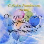 Открытка на день рождения Лене скачать бесплатно на сайте otkrytkivsem.ru
