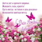 Открытка на день рождения любимому мужчине скачать бесплатно на сайте otkrytkivsem.ru