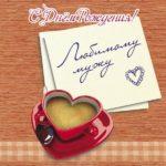 Открытка на день рождения любимому мужу скачать бесплатно на сайте otkrytkivsem.ru
