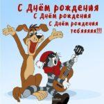 Открытка на День Рождения мальчику 10 лет скачать бесплатно на сайте otkrytkivsem.ru