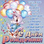 Открытка на день рождения мальчику 6 лет скачать бесплатно на сайте otkrytkivsem.ru