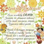 Открытка на день рождения мальчику 7 лет скачать бесплатно на сайте otkrytkivsem.ru