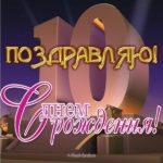 Открытка на День Рождения мальчику на 10 лет скачать бесплатно на сайте otkrytkivsem.ru