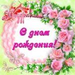 Открытка на день рождения молодой женщине скачать бесплатно на сайте otkrytkivsem.ru