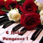 Открытка на день рождения музыканту скачать бесплатно на сайте otkrytkivsem.ru