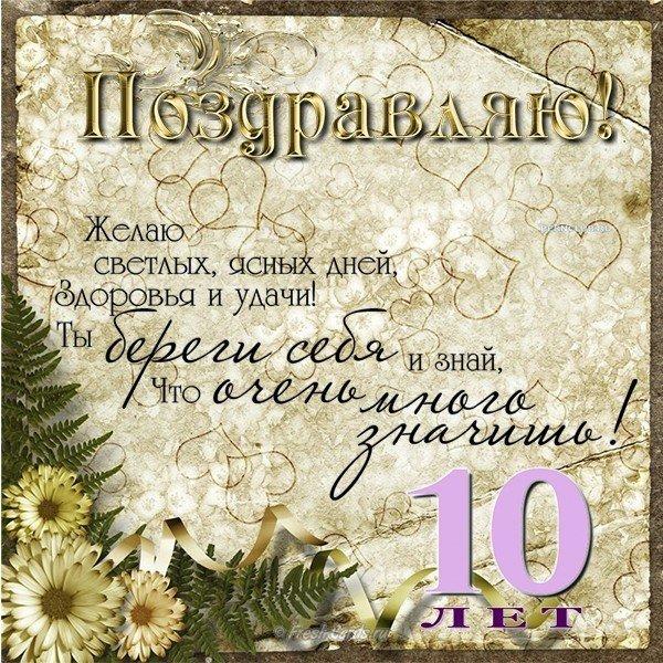 Открытка днем рождения 10 лет
