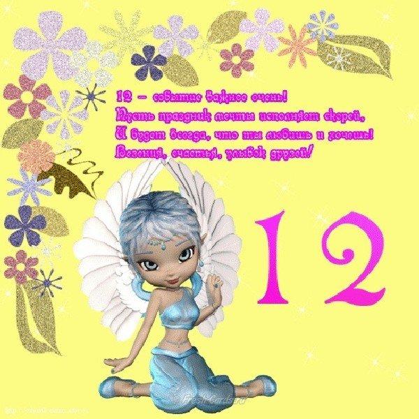 Поздравление 12 лет с днем рождения открытка