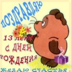 Открытка на день рождения на 13 лет скачать бесплатно на сайте otkrytkivsem.ru