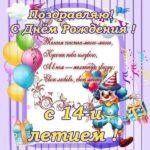 Открытка на день рождения на 14 лет скачать бесплатно на сайте otkrytkivsem.ru