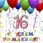 Открытка на день рождения на 16 лет скачать бесплатно на сайте otkrytkivsem.ru
