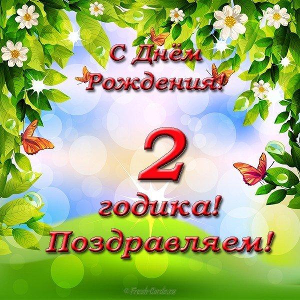 Открытка на день рождения на 2 годика скачать бесплатно на сайте otkrytkivsem.ru