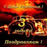 Открытка на день рождения на 3 годика скачать бесплатно на сайте otkrytkivsem.ru