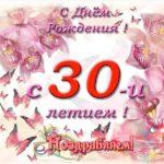 Открытка на день рождения на 30 лет скачать бесплатно на сайте otkrytkivsem.ru