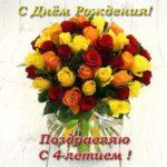 Открытка на день рождения на 4 года скачать бесплатно на сайте otkrytkivsem.ru