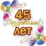 Открытка на день рождения на 45 лет скачать бесплатно на сайте otkrytkivsem.ru
