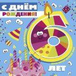 Открытка на день рождения на 6 лет скачать бесплатно на сайте otkrytkivsem.ru