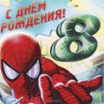 Открытка на день рождения на 8 лет скачать бесплатно на сайте otkrytkivsem.ru