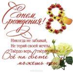 Открытка на день рождения на 8 летие скачать бесплатно на сайте otkrytkivsem.ru