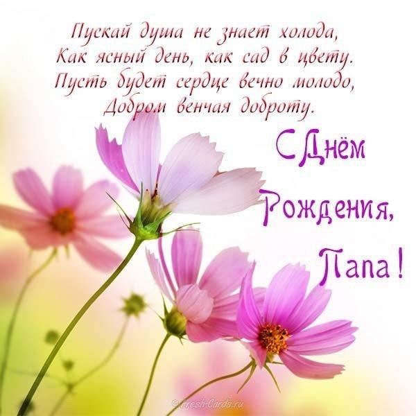 Открытка на день рождения папе от ребенка скачать бесплатно на сайте otkrytkivsem.ru