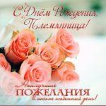Открытка на день рождения племяннице скачать бесплатно на сайте otkrytkivsem.ru