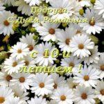 Открытка на день рождения подруге 10 лет скачать бесплатно на сайте otkrytkivsem.ru
