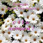 Открытка на день рождения подруге 11 лет скачать бесплатно на сайте otkrytkivsem.ru