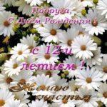 Открытка на день рождения подруге 12 лет скачать бесплатно на сайте otkrytkivsem.ru