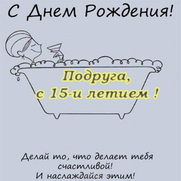 Открытка на день рождения подруге 15 лет скачать бесплатно на сайте otkrytkivsem.ru