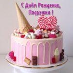 Открытка на день рождения подружке скачать бесплатно на сайте otkrytkivsem.ru